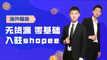 shopee虾皮/跨境电商运营实战课
