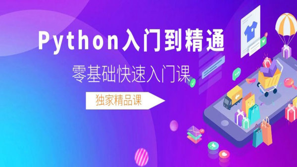 Python从入门到精通:零基础快速入门课程