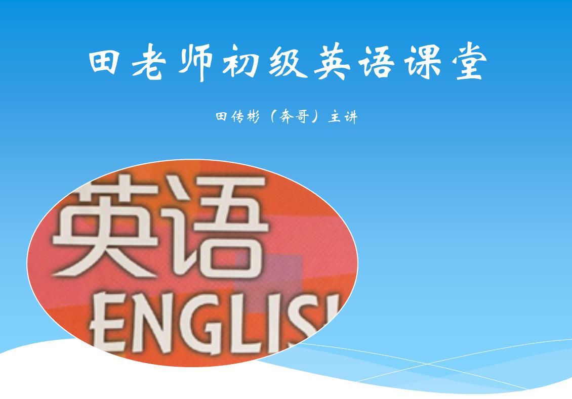 田老师英语直播课