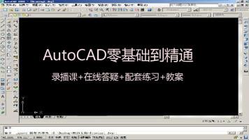 AutoCAD零基础到精通