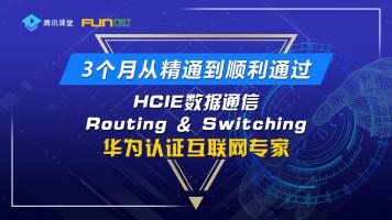 华为认证HCIE理论课程