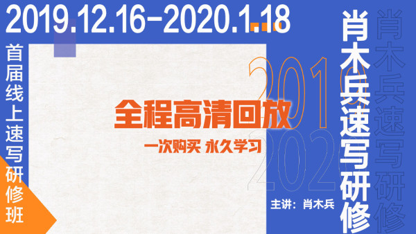 肖木兵首届线上速写研修·寒假班(高清回放)