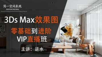 3DsMax效果图表现零基础到进阶VIP班