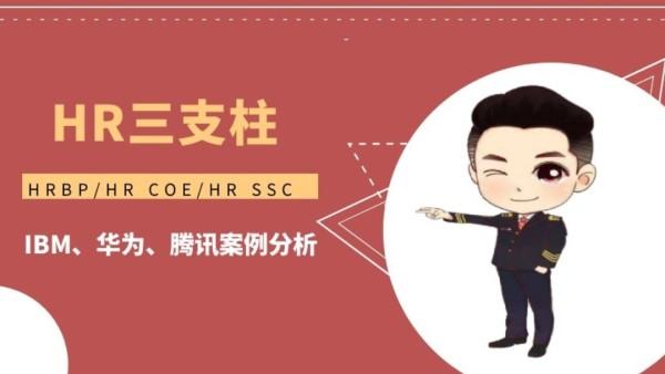 解构HR三支柱:华为腾讯案例