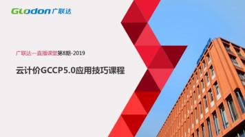 深圳-计价-云计价GCCP5.0
