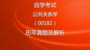 自学考试公共关系学(00182)历年自考真题及解析