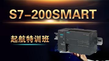 前桥教育-西门子PLC200smart特训班