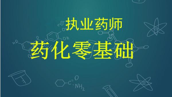 2020执业药师药化零基础课程