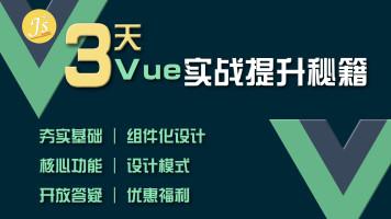 【2020全新】VueJS项目实战能力提升秘籍【JS++】
