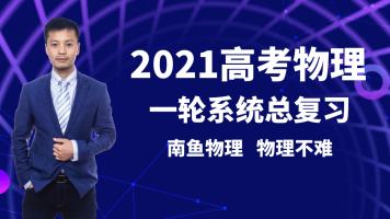 2021高考物理一轮总复习/高中物理/讲义+答疑+督学