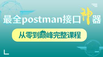 [码尚学院]全网最全最细Postman接口测试实战特训营