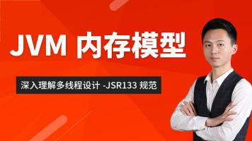 深入理解多线程设计与JMM内存模型-JSR133规范【图灵学院】