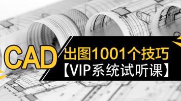 CAD出图(CAD1001个技巧)CAD教程/CAD视频/CAD自学精品课