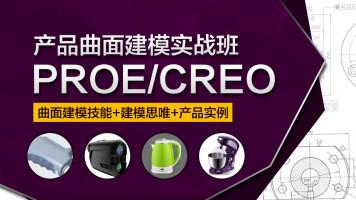 Creo6.0产品曲面建模实战班