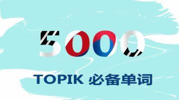 TOPIK词汇--名词(免费)