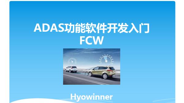 ADAS功能软件开发_FCW篇