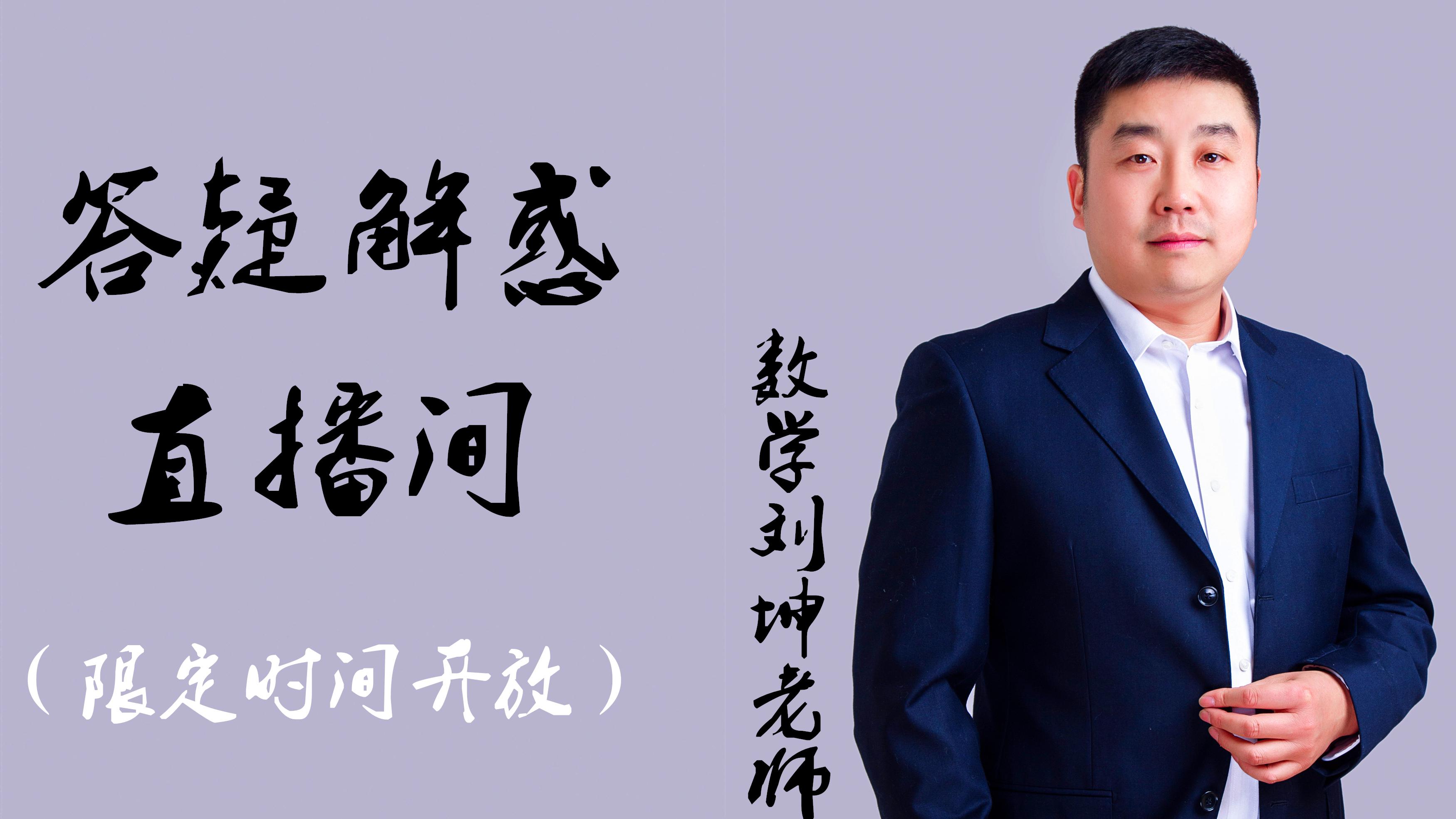 刘坤老师答疑解惑直播间