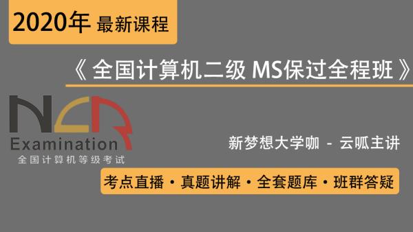 2020.9月全国计算机二级MS保过全程班(包含题库)