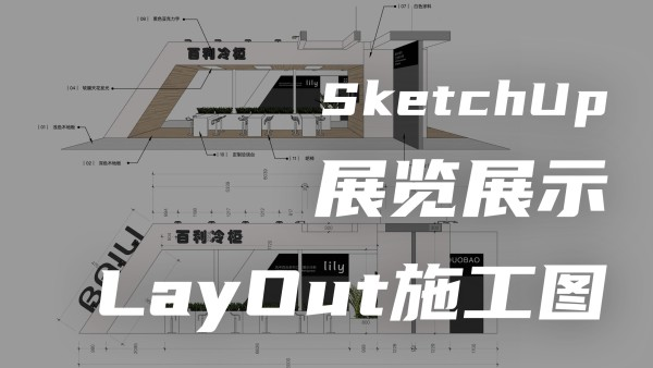 LayOut展览展示施工图