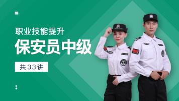 保安员|中级|四级课程|职业技能提升行动|鉴定培训课程|全时长