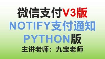 微信支付3_notify支付通知python版