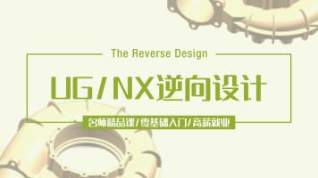 UG/NX逆向点云STL造型入门视频(吾思教育)