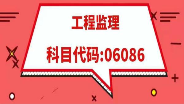 江苏自考06086工程监理