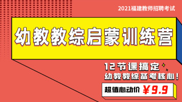 2021年福建教师招聘考试幼教教综启蒙训练营