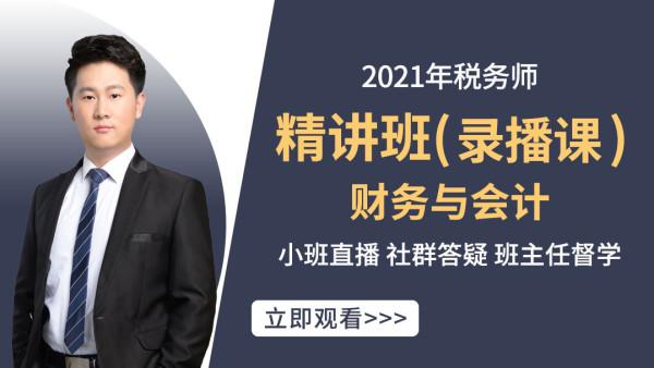 2021年税务师-财务与会计精讲班(录播课)