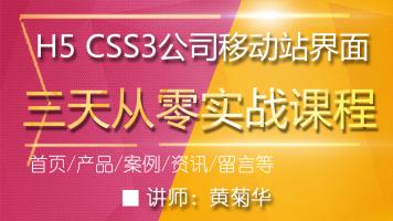 H5 CSS3公司移动站界面.三天从零实战(提供源代码)