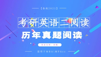 【备战2021】英语阅读真题精讲 适用于MBA MPAcc(自备历年真题)