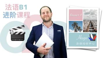 Hugo法语留学法国法语基础B1法语进阶课