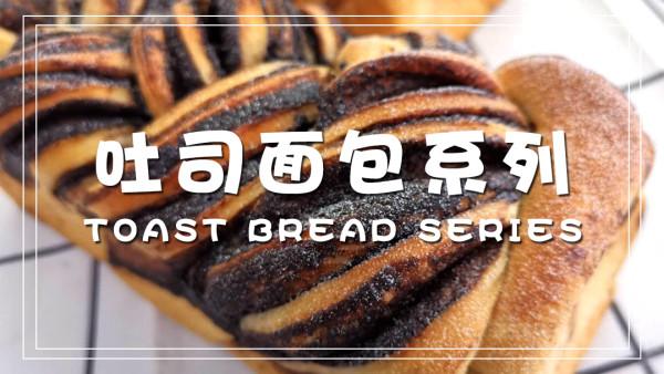 吐司面包系列