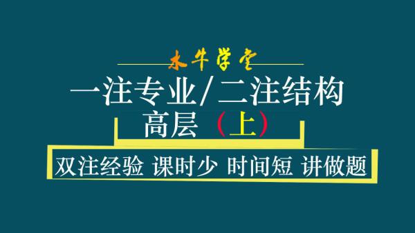 4高层(上8讲)(一注专业二注结构)[水牛学堂]2020高清版