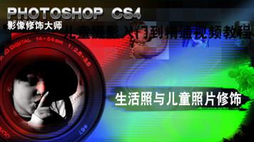 儿童摄影视频教程 单反数码相机摄影摄像后期修饰零基础在线课程