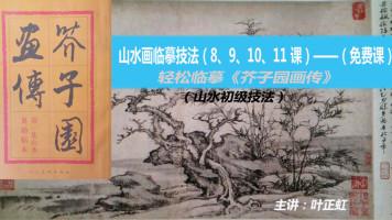 国画山水临摹技法(8—11课)——轻松临摹《芥子园画传》初级