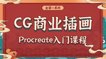 CG商业插画-Procreate入门到精通