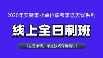 2020年安徽事业单位联考全日制班
