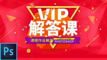【VIP】作业解答课