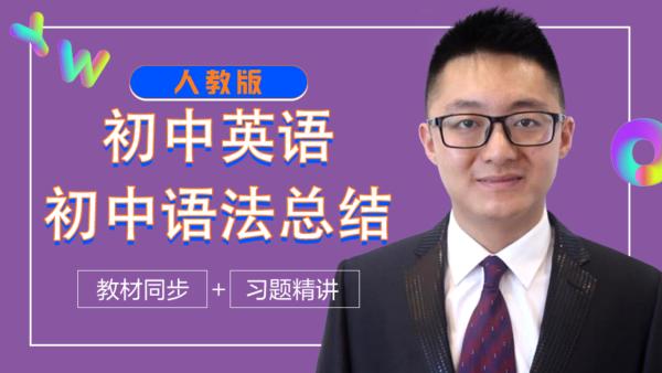 【精品课】初中语法词汇句型总结