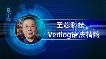 至芯科技夏宇闻教授基于FPGA的Verilog语法精髓