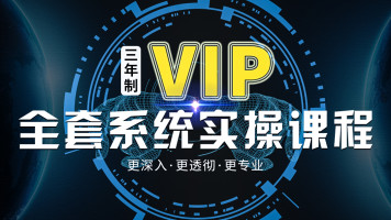 VIP三年制卡