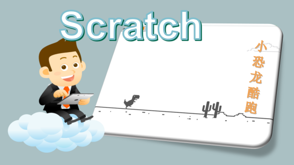 scratch小游戏恐龙跳跃
