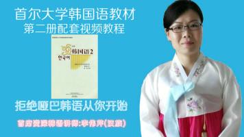 首尔大学韩国语第二册视频教程,韩国语口语中级韩语视频-少海韩语