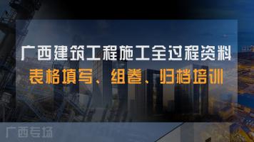 【广西专区】筑业软件广西建筑工程施工全过程