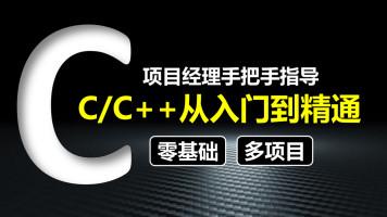Rock带你-零基础学习C语言/C++语言【奇牛学院】
