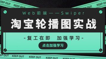 【太阁】Web前端精品项目课-淘宝轮播图