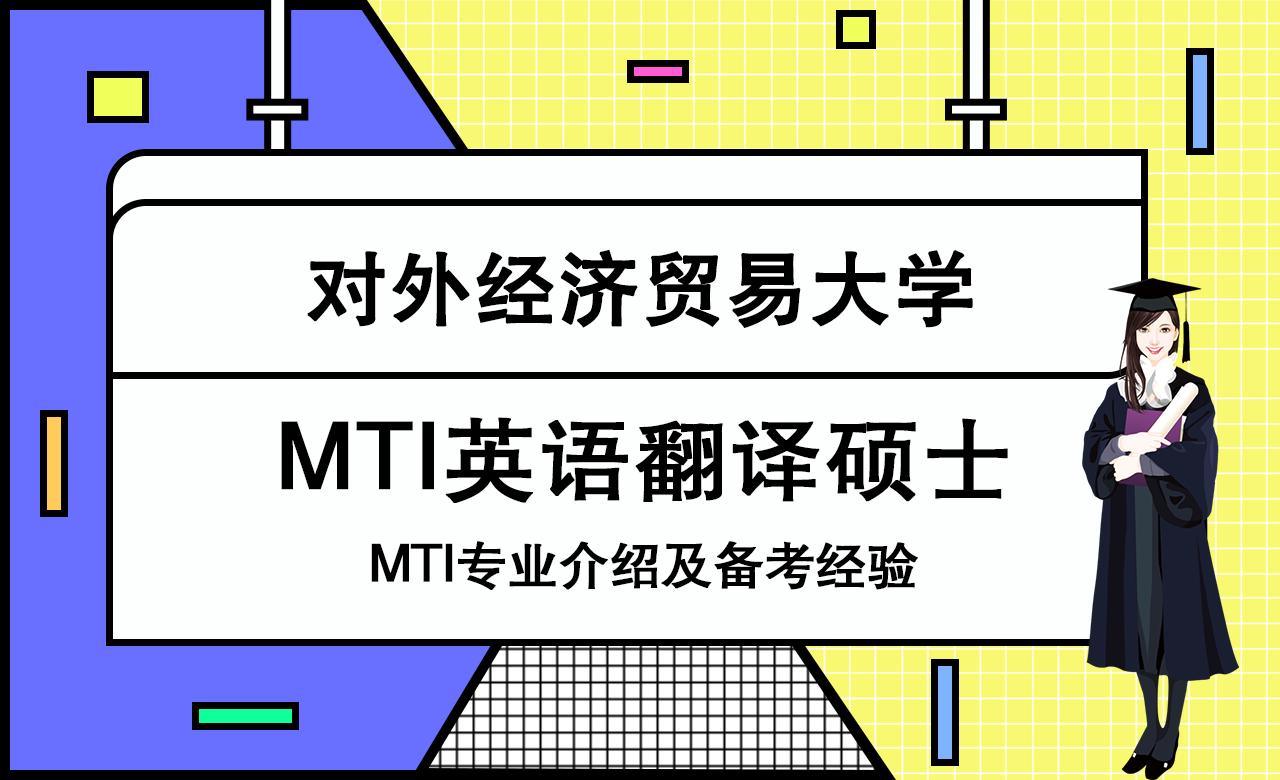 2021年对外经贸大学MTI翻译硕士考研初试导学视频