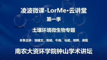 凌波微课-LorMe云讲堂第一季-土壤环境微生物专题