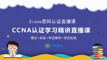 思科CCNA培训3.0新版精讲直播课(超越CCNA级别)